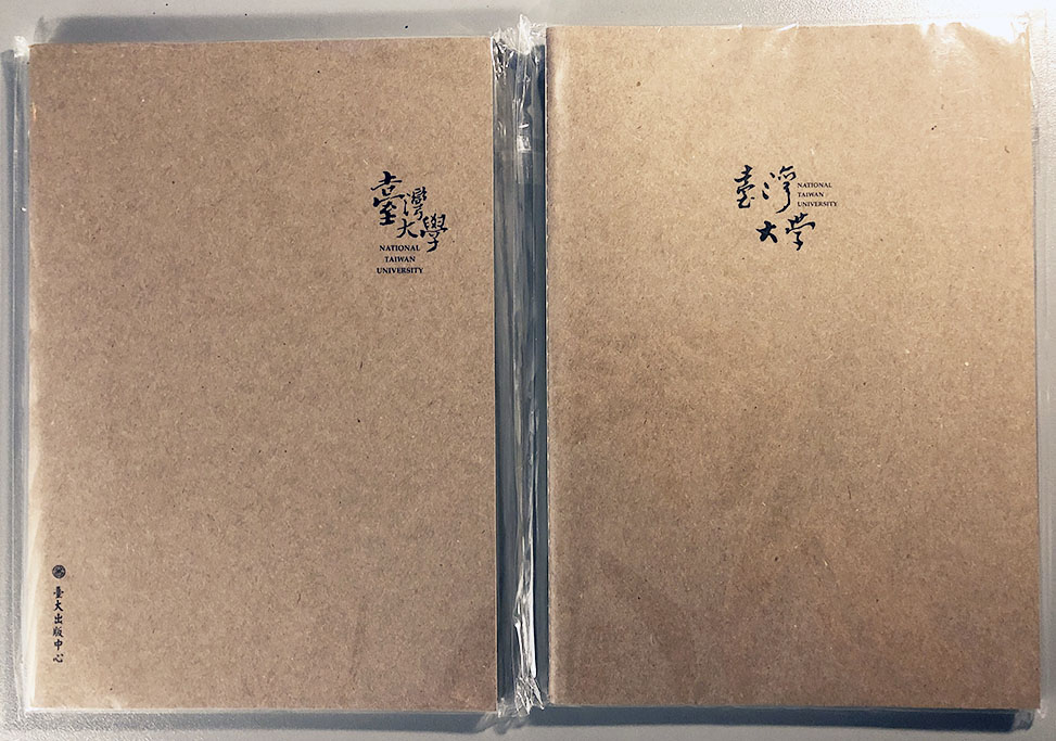 Photo of 2 brown kraft paper notebooks with NTU (National Taiwan University) branding on the front cover. Covers are plain and minimal, other than the University's name printed in small font on the covers.